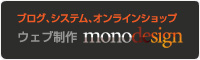 monodesignweb